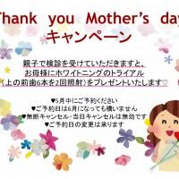 母の日キャンペーン201705 (002)