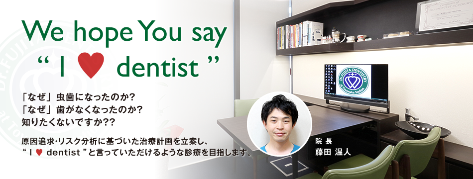 "We hope You say  "" I ♥ dentist """